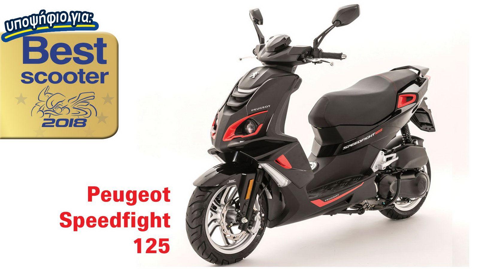 Peugeot Speedfight 125: Υποψήφιο για Best Scooter 2018 - peugeot