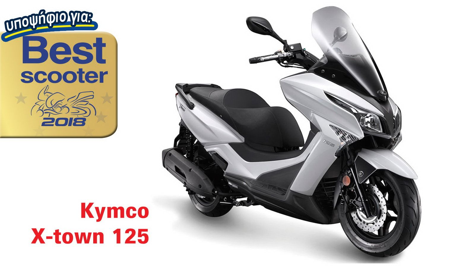 kymco x town 125 best scooter 2018 kymco. Black Bedroom Furniture Sets. Home Design Ideas