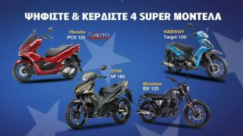Best Moto 2019: Ψηφίστε & Κερδίστε 4 μοτοσυκλέτες!