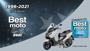 KYMCO X-Town CT300i: Υποψήφιο για Best Commuter 2021