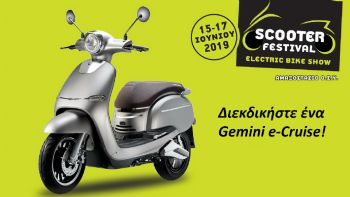 Scooter Festival: Κερδίστε ένα Gemini e-Cruise