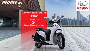 KYMCO People One 125i CBS: Ακόμα πιο προσιτό!