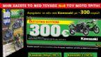 �������� Kawasaki Ninja 250SL / Z250SL �� 300 ���� �������!