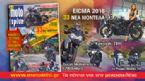 Nέο πλούσιο τεύχος Moto Τρίτη!