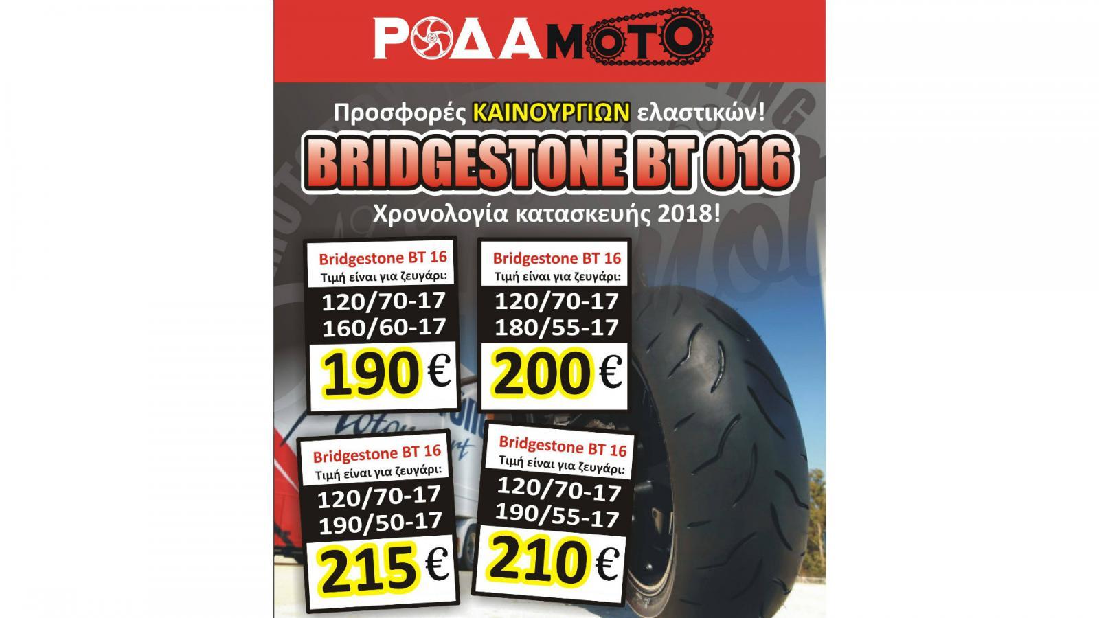 c7edafc965c Μεγάλες προσφορές Bridgestone BT 016